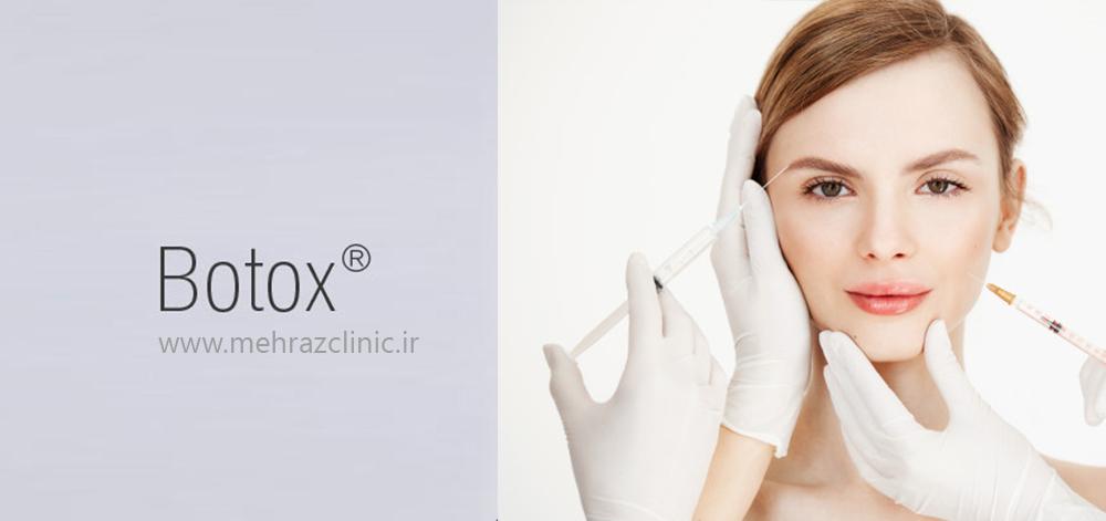 عوارض تزریق بوتاکس